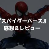 スパイダーバースの感想&レビュー記事アイキャッチ