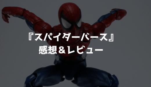 『スパイダーマン:スパイダーバース』 洗練された王道アニメ【感想】