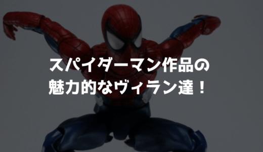 スパイダーマンを脅かす魅力的なヴィラン(悪役)をご紹介!