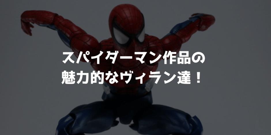 スパイダーマン作品のヴィラン紹介記事、アイキャッチ画像