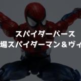スパイダーバースのキャラ紹介アイキャッチ画像