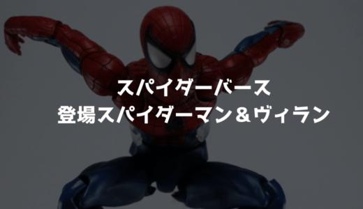 『スパイダーマン:スパイダーバース』登場スパイダーマン&ヴィラン紹介!