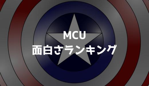 【随時更新】マーベル映画(MCU)全作、面白さランキング!