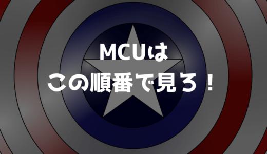 【最新版】MCUはこの順番で見ろ!各作品の注目ポイントも解説!【マーベル】