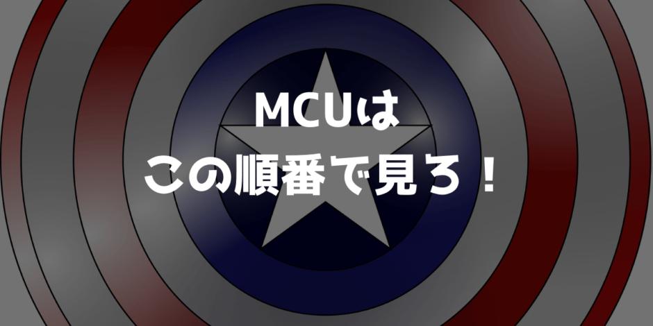 MCUの観るべき順番について解説