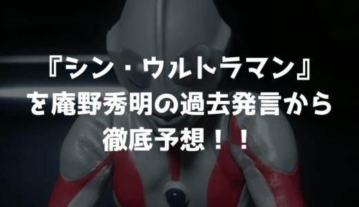 『シン・ウルトラマン』を庵野秀明の過去発言から徹底予想!