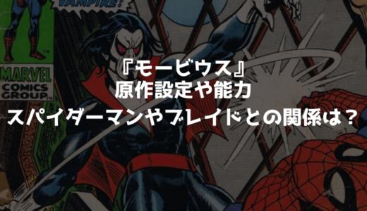 『モービウス』の原作設定、スパイダーマンやブレイドとの関係は?